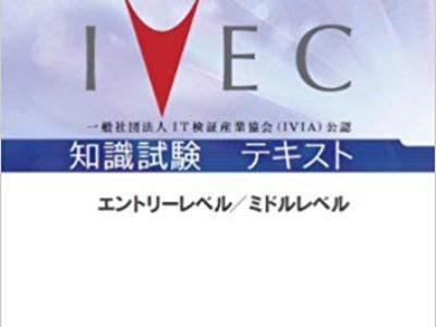 IT検証技術者認定試験(IVEC) 知識試験 テキスト